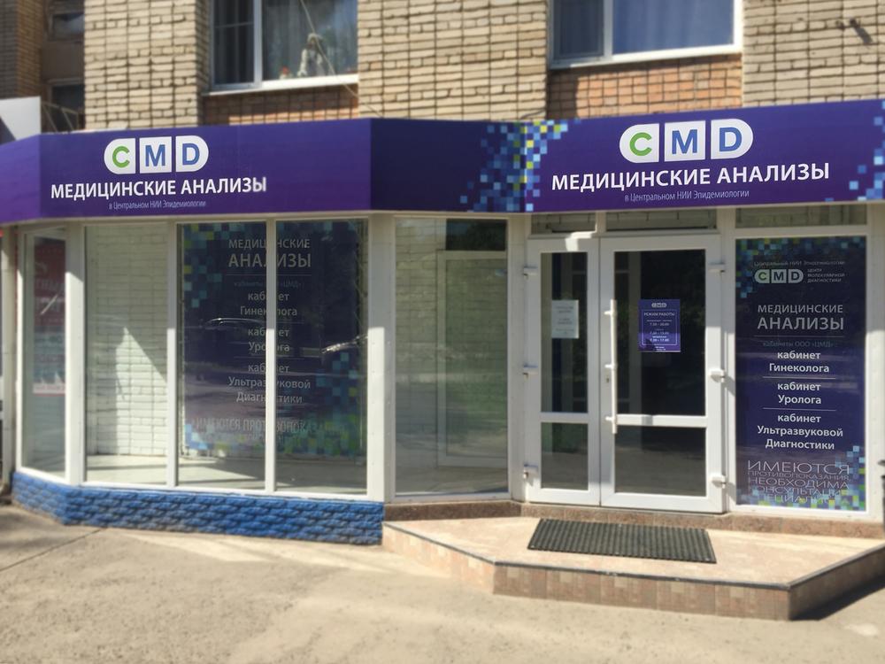 В Волгодонске открылся уникальный центр молекулярной диагностики CMD