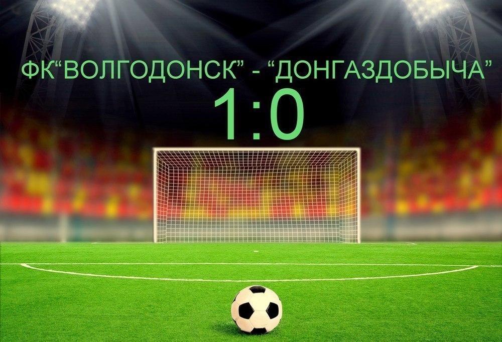Гол Шкуркина принес победу ФК «Волгодонск» в матче с многократным чемпионом Дона