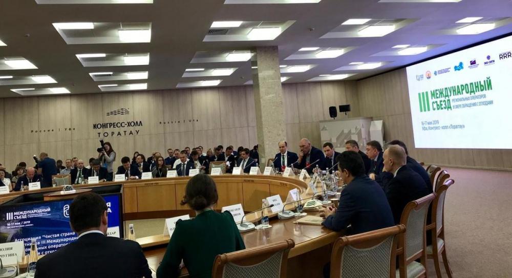 Представители ГК «Чистый город» принимают участие в Международном съезде регоператоров в сфере ТКО