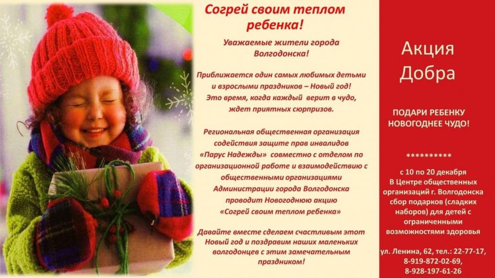 В Волгодонске открыт пункт сбора новогодних подарков для детей с ограниченными возможностями