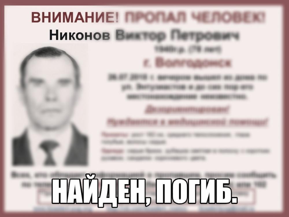 Мертвым нашли без вести пропавшего 78-летнего пенсионера из Волгодонска