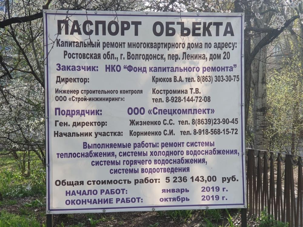 С начала года в Волгодонске капитально отремонтировали 19 многоквартирных домов