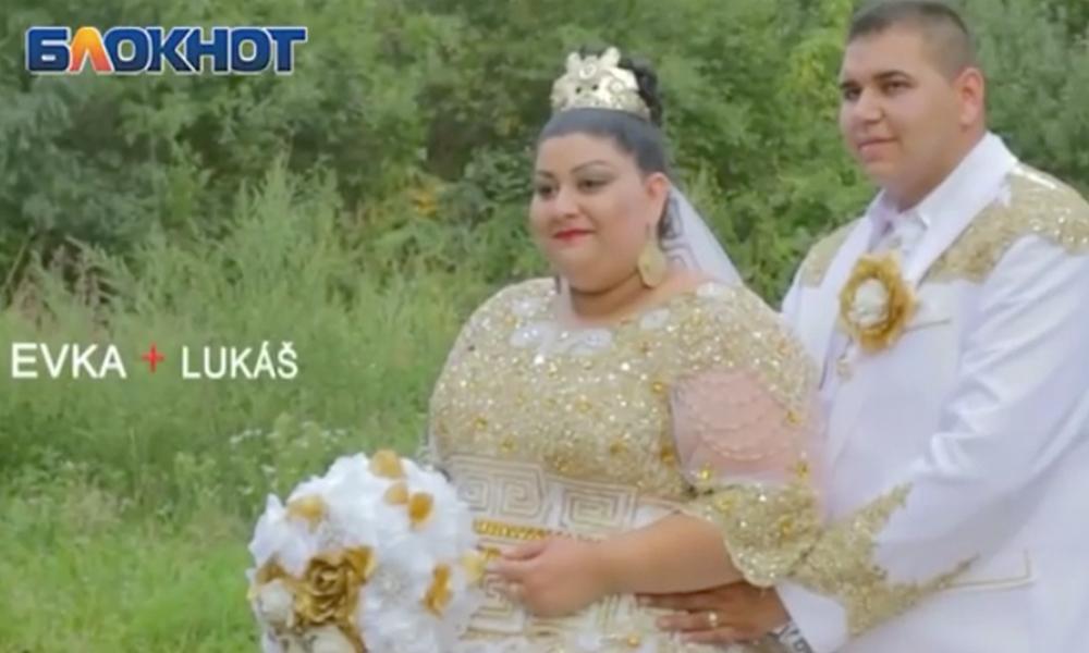 Самую дорогую цыганскую свадьбу сыграли в Словакии