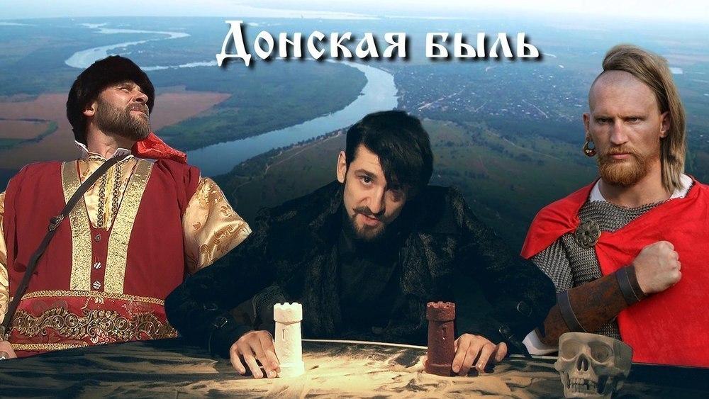 Волгодонец снимает фильм о хазарах, казаках и русичах и готовит 3D-модель крепости Саркел