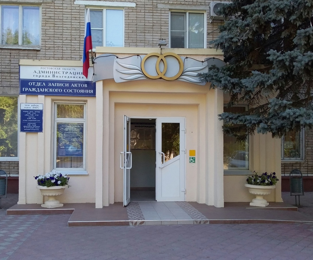 Новый Дворец бракосочетаний может появиться в Волгодонске