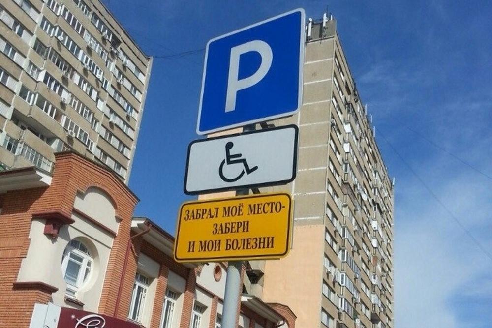 В Волгодонске активно борются с нарушителями, паркующимися на местах для инвалидов