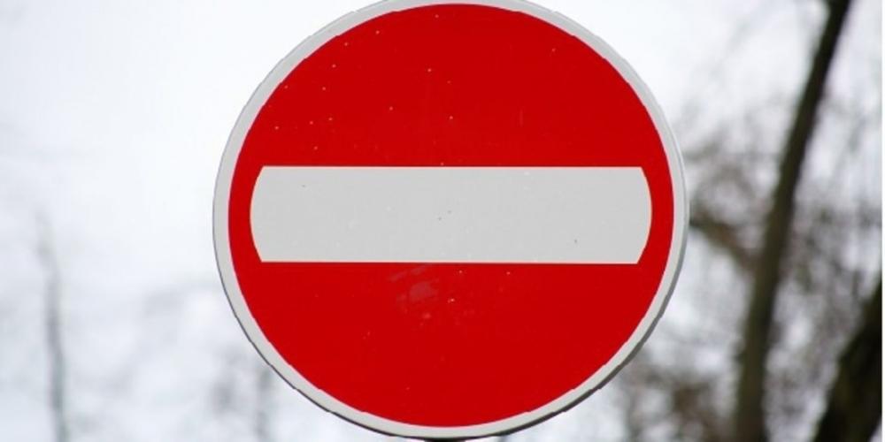 На День молодежи будет ограничено движение автотранспорта