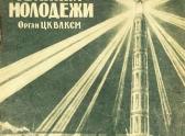 """Обложка журнала """"Техника-молодежи"""", №1 за 1938 год"""