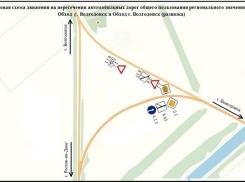 В понедельник движение по автомобильной развязке на въезде в Волгодонск изменится