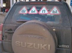 Автомобилистам Волгодонска рекомендуют психологически перестроиться на зимний стиль вождения и наклеить на машину знак «Ш»