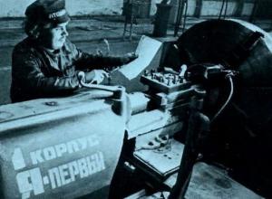 Календарь Волгодонска: на «Атоммаше» начали делать первый в истории завода атомный реактор
