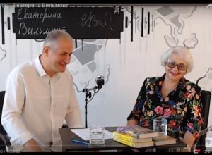 В Волгодонске прошла встреча с писательницей Екатериной Вильмонт