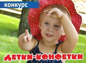 Меньше недели осталось до окончания приема заявок на участие в конкурсе «Детки-конфетки»