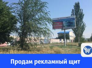 В Волгодонске продают рекламный щит 3*6м