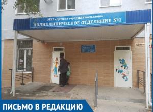 Средиволгодонцеввновь бытуют слухи о закрытии детской поликлиникина Советской