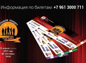 Где купить билеты на большой «Stand Up» в Волгодонске