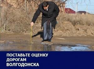 Разозливший горожан ремонт стал главной проблемой дорог Волгодонска: итоги 2016 года