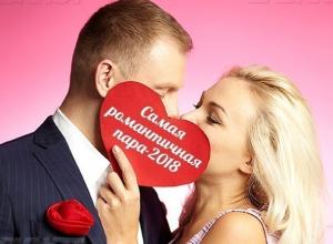 Внимание! Стартовало голосование в конкурсе «Самая романтичная пара-2018»