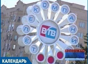 Сегодня 27 лет исполнилось первой в Волгодонске городской телекомпании