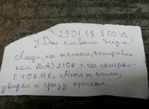 Бдительный волгодонец спугнул сливщиков бензина на тонированной «семерке» и через записку предупредил о краже соседку