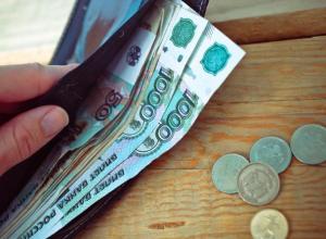 Минимальную зарплату волгодонцев подняли до 9, 5 тысяч рублей