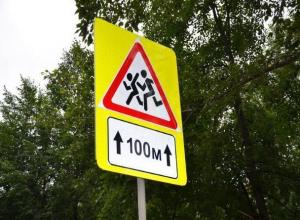 Волгодонцев призывают быть безопасными на дорогах возле школ