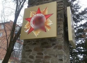 В Волгодонске  Орден Отечественной войны  изрисовали свастикой