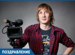 Один из лучших видеооператоров Волгодонска отмечает День рождения