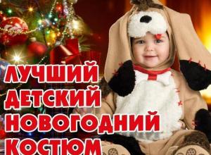 ВНИМАНИЕ! Стартовало голосование в конкурсе «Лучший детский новогодний костюм»