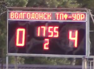 «Птицефабрика» лишила ФК «Волгодонск» надежд на «золото» в главном футбольном турнире Дона
