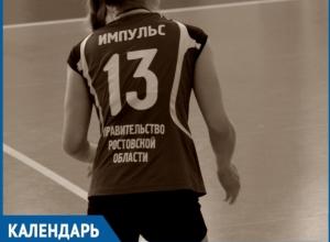 36 лет назад была создана волейбольная команда «Импульс»
