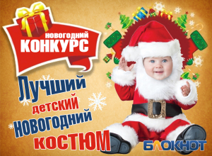 Прием заявок на участие в конкурсе «Лучший новогодний костюм» продлевается до 15 января