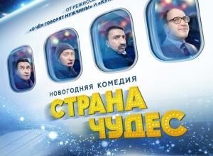 «Блокнот Волгодонска» подарит билеты на новогоднюю комедию с «Квартетом И»
