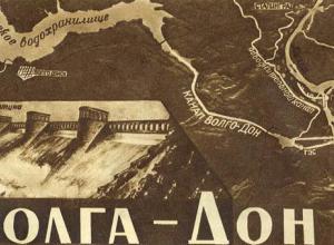 Имя нашего города появилось за 12 лет до возникновения самого Волгодонска
