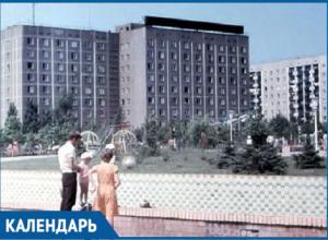 В эти дни 40 лет назад в Волгодонске был заложен парк «Дружбы»