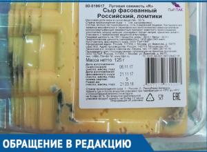 «Сыр с плесенью или заплесневелый сыр»: Поход в «Артемиду» огорчил волгодончанку