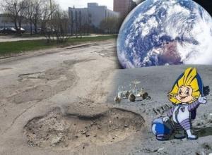 «Лунные кратеры или асфальт»: дороги Волгодонска напоминают лунную поверхность