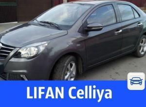 Волгодонец продает LIFAN Celliya за 395 тысяч рублей