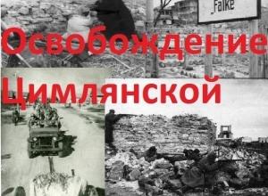 Битва за станицу Цимлянская: как это было