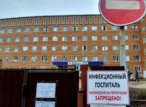 30 жителей Волгодонска проходят лечение в госпитале для больных Covid-19