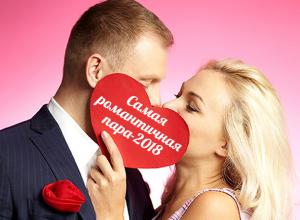 Два дня осталось до окончания приема заявок в конкурсе «Самая романтичная пара-2018»