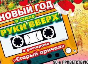 В Волгодонске пройдет новогодняя вечеринка в стиле 90-х