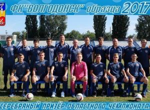 Победой над ростовчанами завершил сезон ФК «Волгодонск»