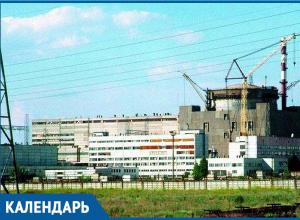 20 лет назад депутаты сделали Волгодонск «городом-донором», «продавив» строительство АЭС