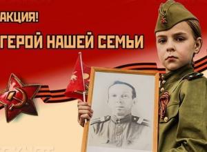 «Блокнот Волгодонск» объявляет акцию «Герой нашей семьи»