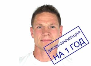 Скандал вокруг волгодонского спортсмена: Федерация армрестлинга отстранила на год Григория Стрельникова