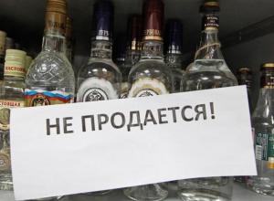 В день выдачи аттестатов волгодонцы не смогут купить алкоголь