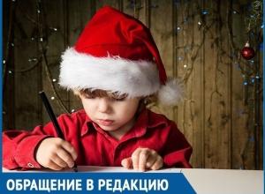 Дети многодетной малоимущей матери из Волгодонска остались без подарков на Новый год