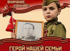 Голосование в региональном конкурсе сочинений «Герой нашей семьи» стартует 20 мая