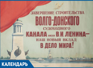 66 лет назад  Волго-Донскому каналу присвоено имя Ленина
